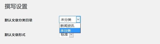 """删除WordPress默认""""未分类"""""""