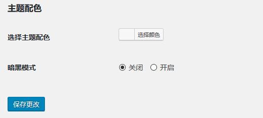 Autumn主题使用文档插图(23)