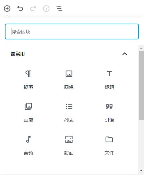 WordPress 5.0中文版发布,古腾堡编辑器功能区块翻译完毕