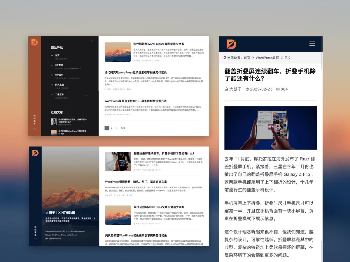 Naivete主题,WordPress博客主题,回归博客本质