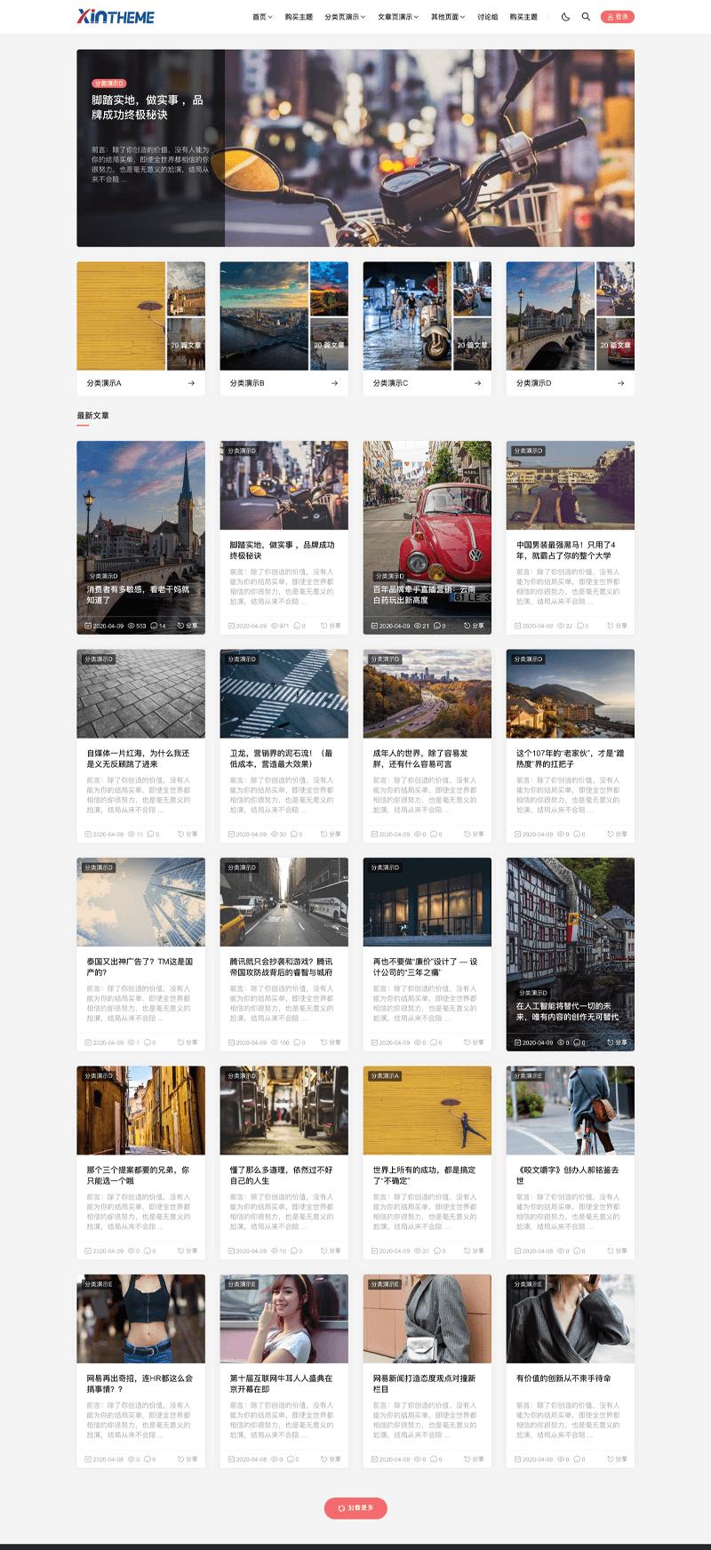 Autumn-Pro,WordPress个人博客和新闻资讯杂志类主题